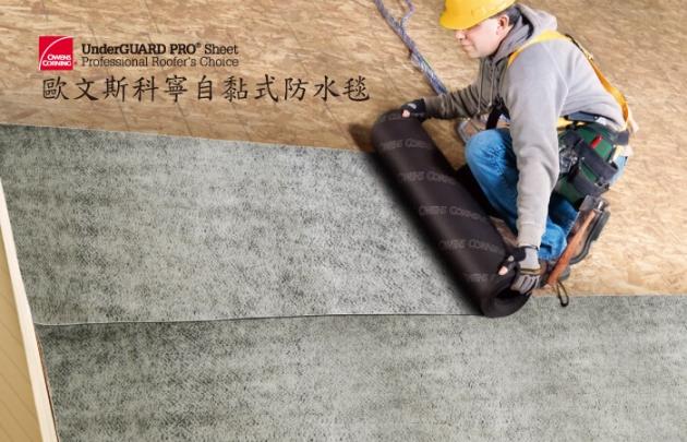 自黏式防水毯 2