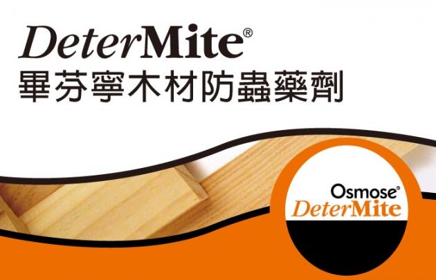 木材防蟲藥劑 1